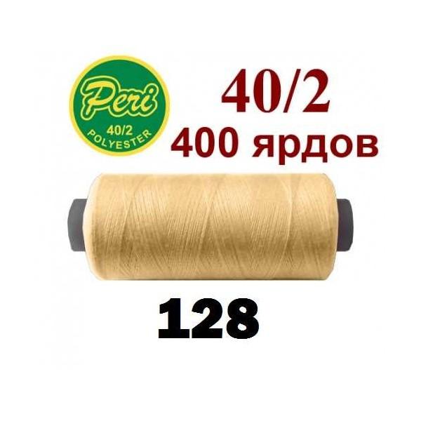 Швейні нитки Peri 128 - Швейкин