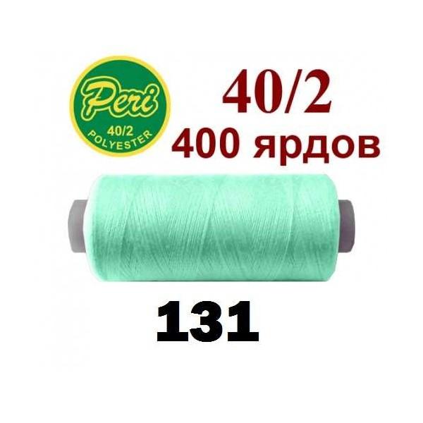 Швейні нитки Peri 131 - Швейкин