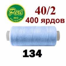 Швейні нитки Peri 134