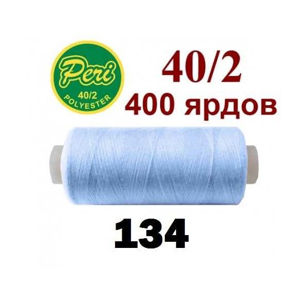 Швейні нитки Peri 134  - Швейкин