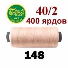 Швейні нитки Peri 148