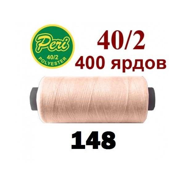 Швейні нитки Peri 148 - Швейкин