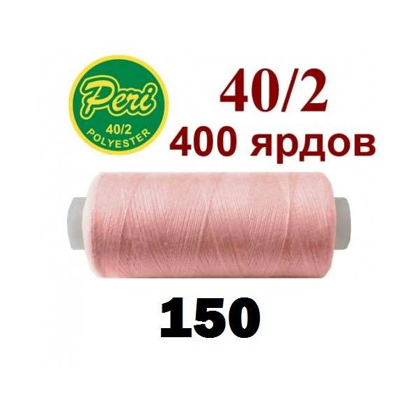 Peri 150 - Швейкин