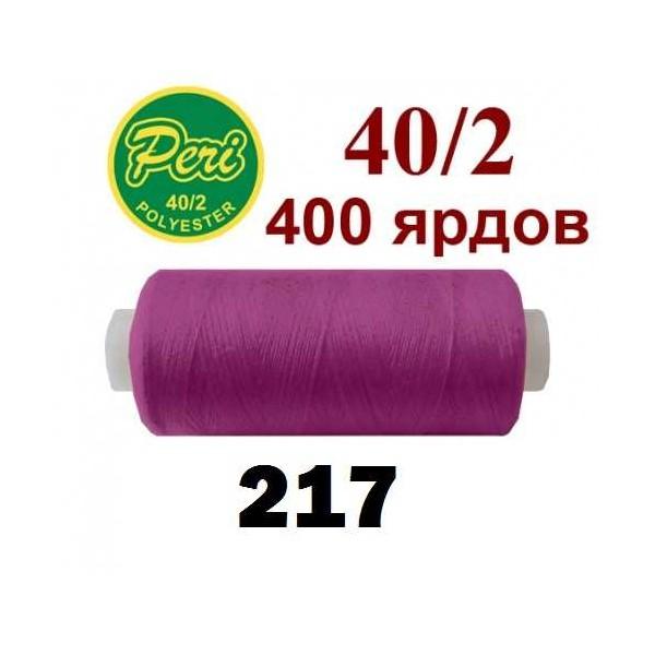 Швейні нитки Peri 217 - Швейкин