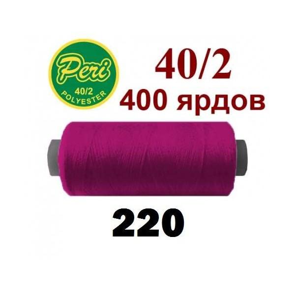 Швейні нитки Peri 220 - Швейкин