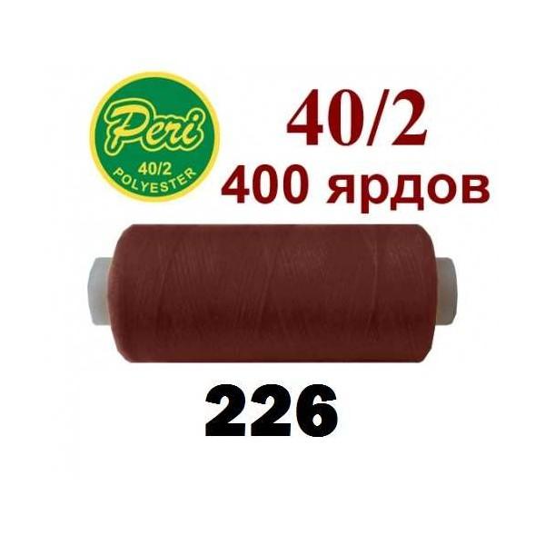 Швейні нитки Peri 226 - Швейкин