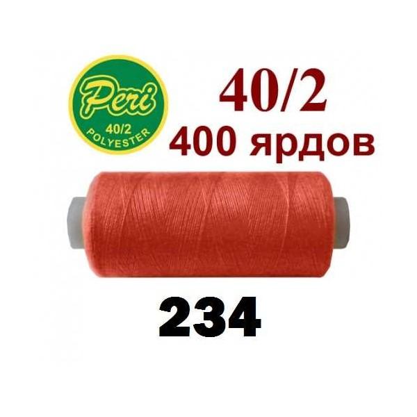 Швейні нитки Peri 234 - Швейкин