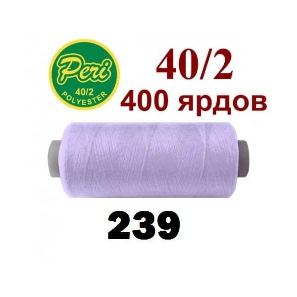 Швейні нитки Peri 239 - Швейкин