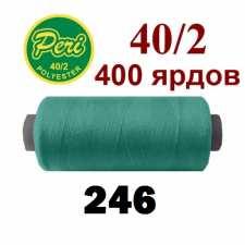 Швейні нитки Peri 246