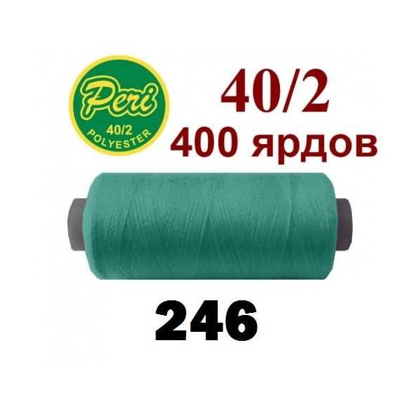 Швейні нитки Peri 246 - Швейкин