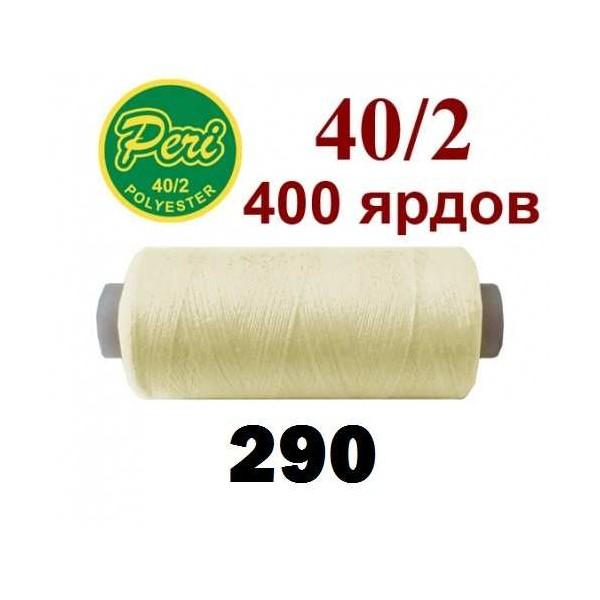 Швейні нитки Peri 290 - Швейкин