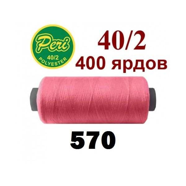 Швейні нитки Peri 570 - Швейкин