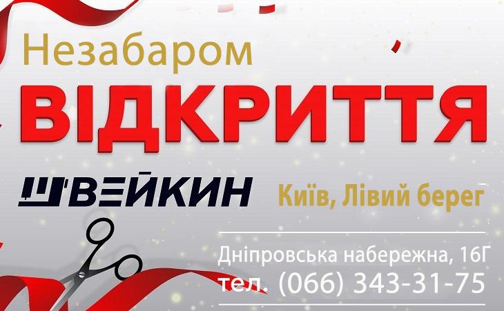 Магазин Швейкін (Київ, Лівий берег) Осокорки - переїжджає!
