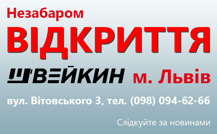 Відкриття нового магазину Швейкін у Львові!