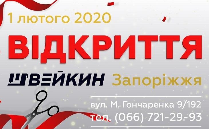 Відкриття нового магазину в місті Запоріжжя!